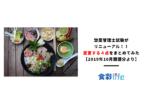惣菜管理士試験がリニューアル!!変更する4点をまとめてみた【2019年10月開講分】 アイキャッチ