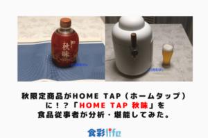 秋限定商品がHome Tap(ホームタップ)に!?「Home Tap 秋味」を食品従事者が分析・堪能してみた。 アイキャッチ