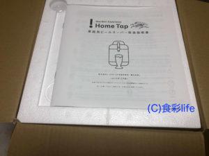 hometap(キリン) 中身