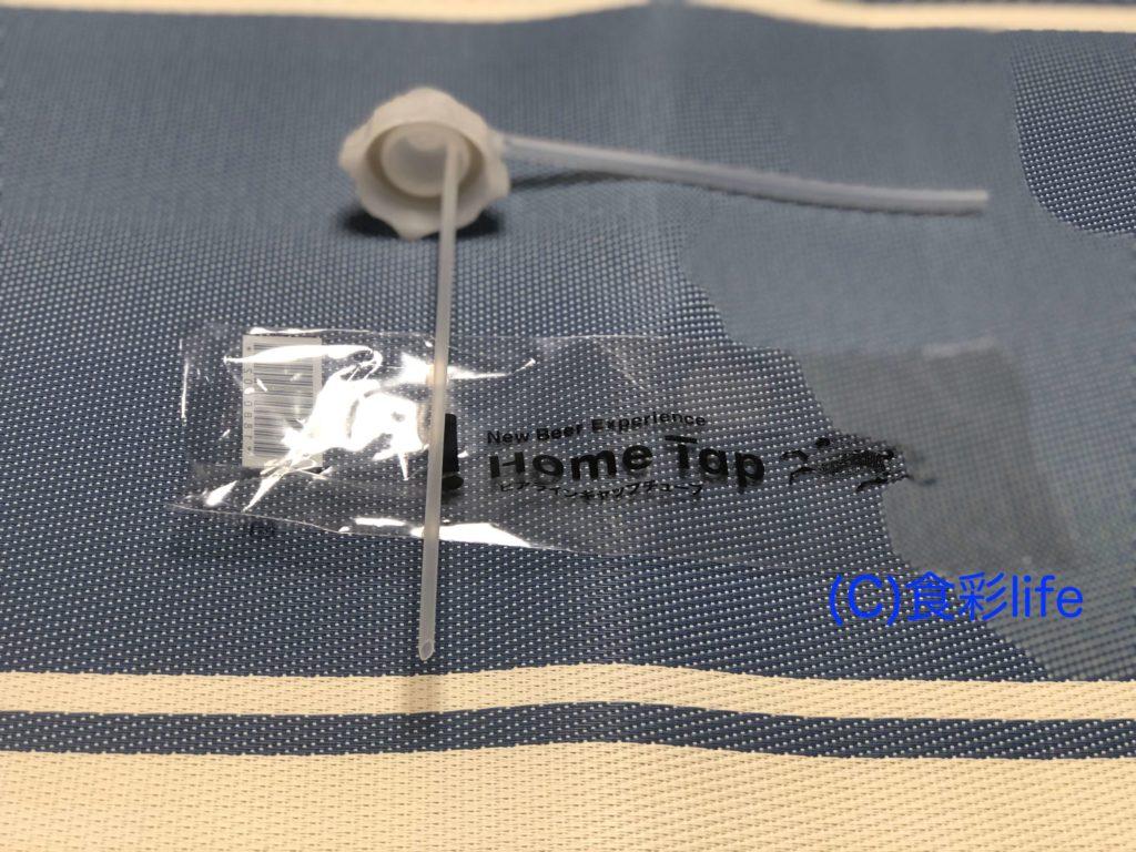 hometap(キリン) 同梱物(ストロー、ビアラインキャップ・チューブ)②