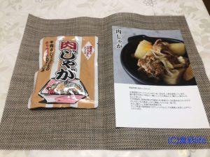 saketaku 2019年9月度配送分 おつまみ