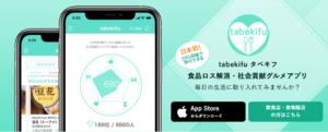 tabekifu 公式①