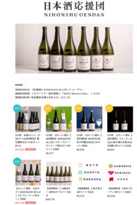 stores 日本酒応援団