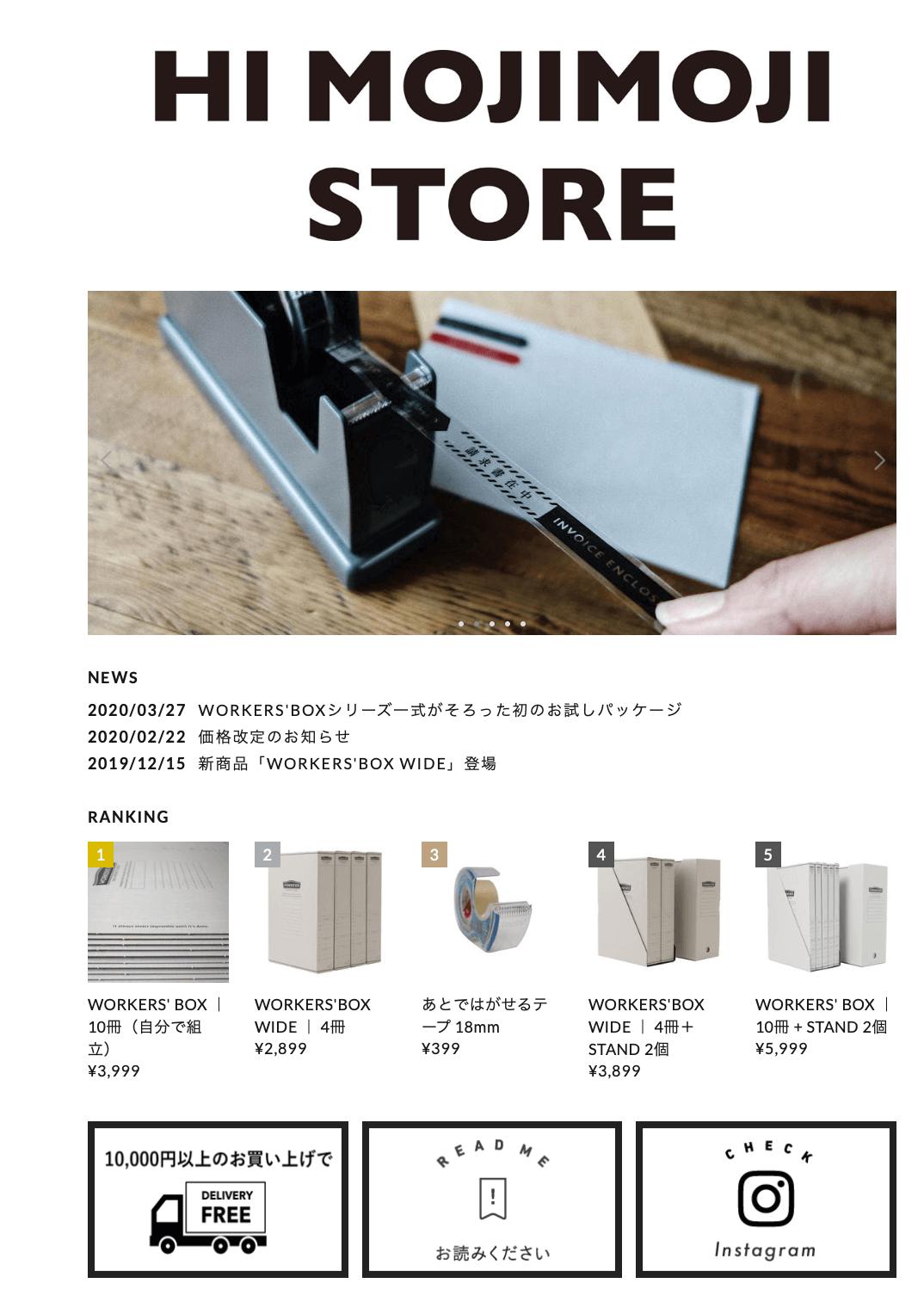 stores  ネットショップ例