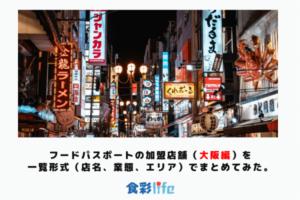 フードパスポートの加盟店舗(大阪編)を一覧形式(店名、業態、エリア)でまとめてみた。 アイキャッチ