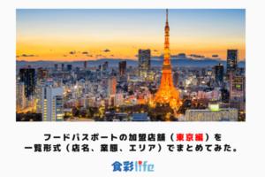 フードパスポートの加盟店舗(東京編)を一覧形式(店名、業態、エリア)でまとめてみた。 アイキャッチ