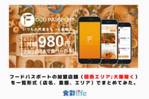 フードパスポートの加盟店舗(関西エリア;大阪除く)を一覧形式(店名、業態、エリア)でまとめてみた。 アイキャッチ