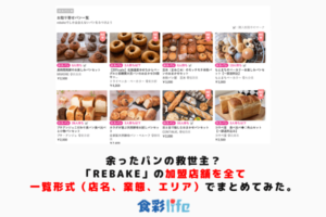 余ったパンの救世主?「rebake」の加盟店舗を全て一覧形式(店名、業態、エリア)でまとめてみた。  アイキャッチ