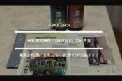 変わらない味の日本酒を作り続ける!?saketakuで届いた日本酒2本を分析・堪能してみた。【12回目利用】 アイキャッチ
