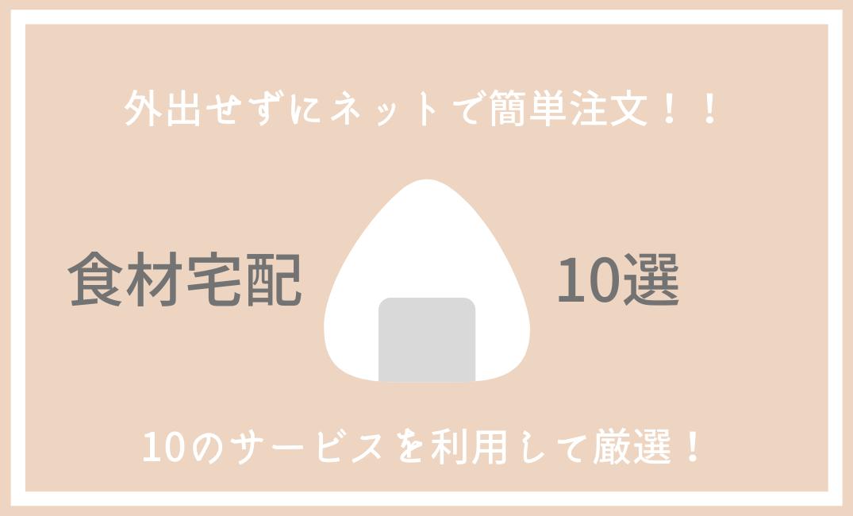 外出せずにネットで簡単注文!!食材宅配10選②