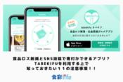食品ロス削減とSNS投稿で寄付ができるアプリ?tabekifuを利用する上で 知っておきたい11の注意事項!! アイキャッチ