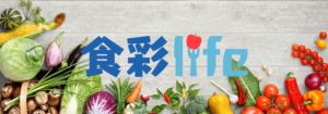 食彩life② (PC ヘッダー)