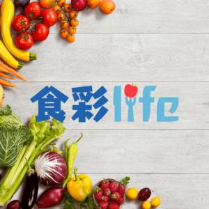 食彩life ⑤B(スマホヘッダー)
