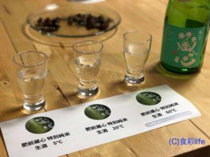 オフラインイベント saketaku