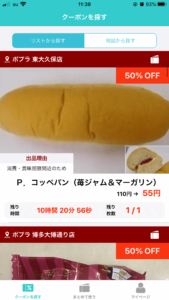 No Food Loss クーポン商品例①
