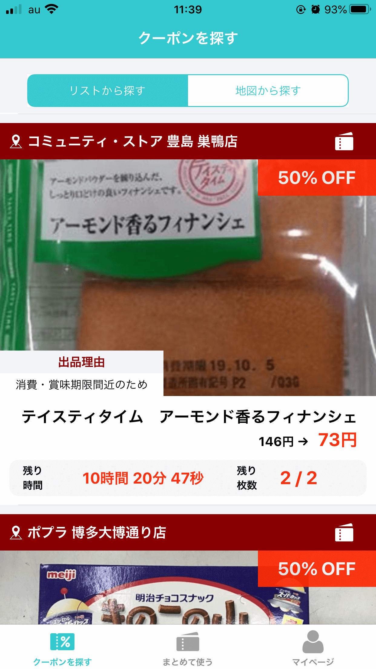 No Food Loss クーポン商品例②