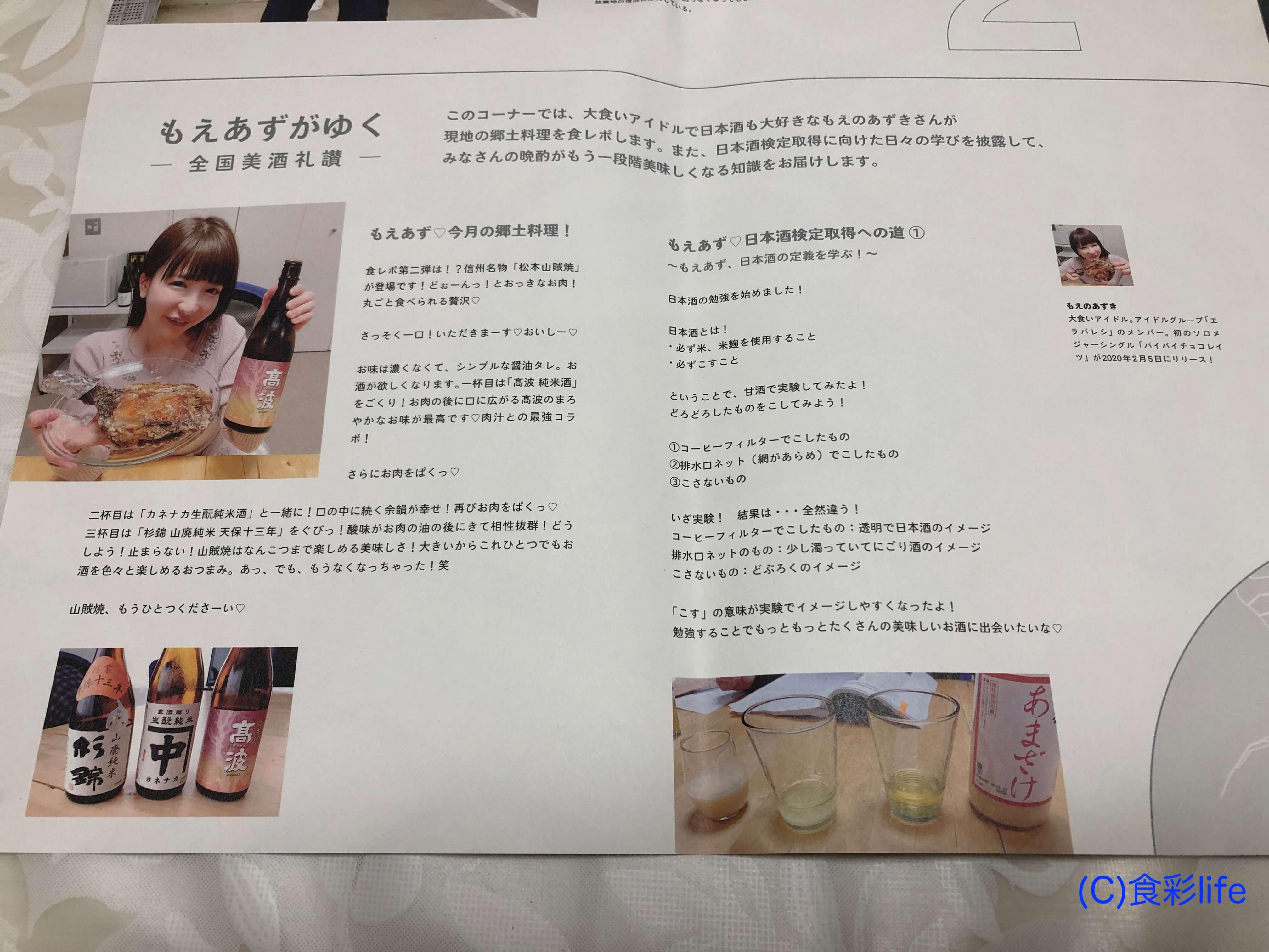 Magazine D もえのあずきさん saketaku