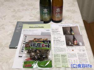 saketaku 2020年2月度配送分