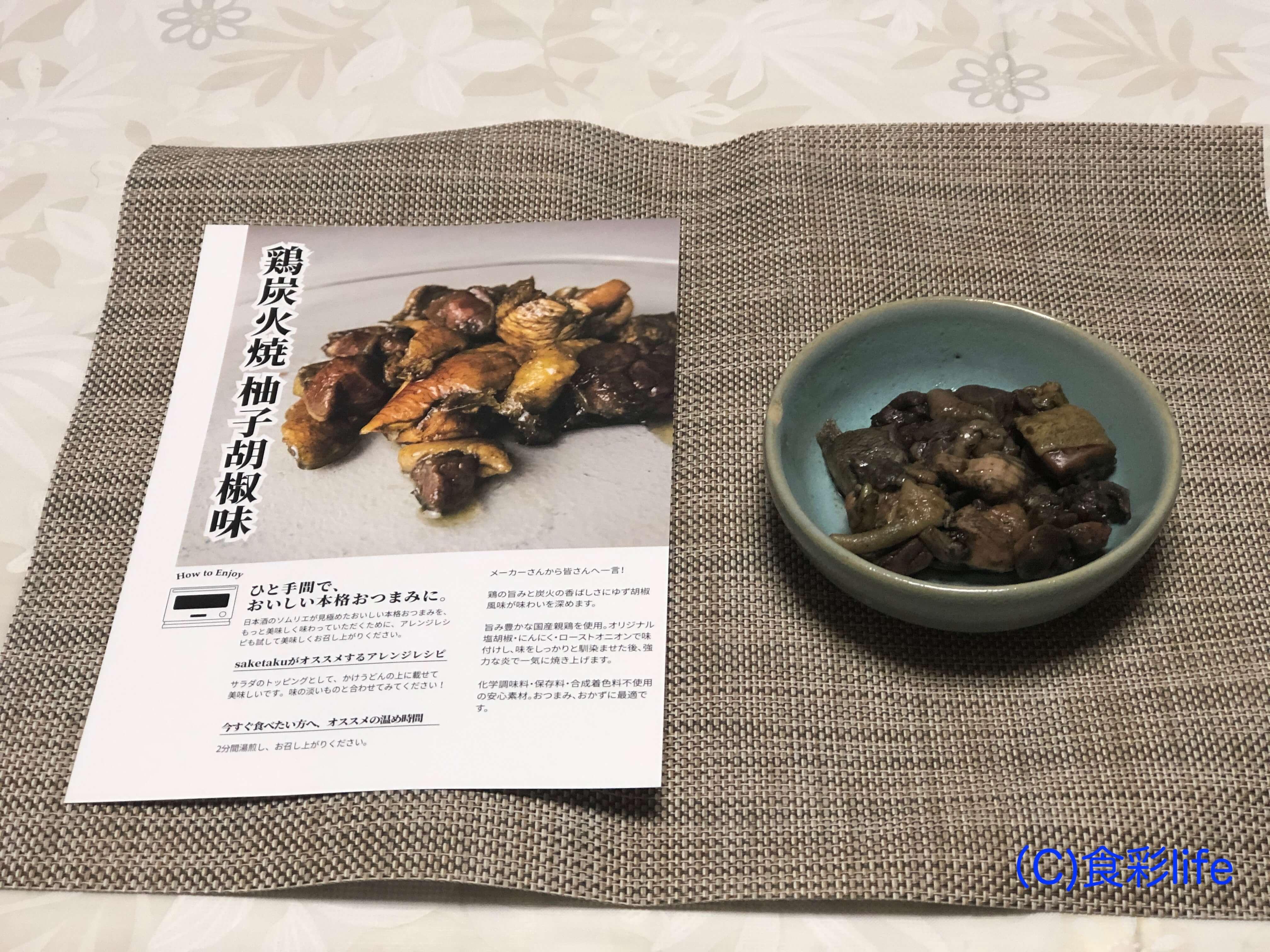 saketaku 2020年2月度配送分 おつまみ②