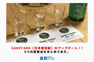saketaku(日本酒宅配)がアップデート!5つの変更点をまとめてみた。  アイキャッチ