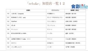 「rebake」(2020.3.18) 加盟店一覧12
