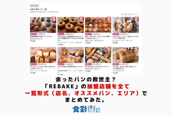 余ったパンの救世主?「rebake」の加盟店舗を全て一覧形式(店名、オススメパン、エリア)でまとめてみた。 アイキャッチ