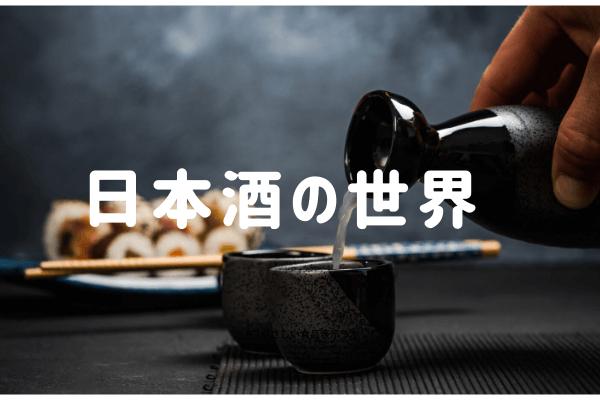 日本酒の世界