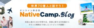 NatibeCamp(ネイティブキャンプ) 公式②