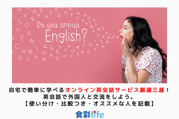 自宅で簡単に学べるオンライン英会話サービス厳選三選! 英会話で外国人と交流をしよう。 【使い分け・比較つき・オススメな人を記載】 アイキャッチ