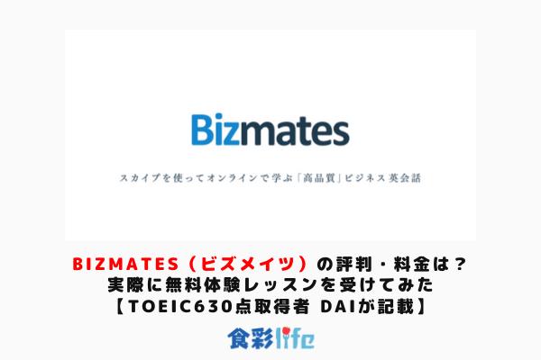Bizmates(ビズメイツ)の評判・料金は? 実際に無料体験レッスンを受けてみた 【TOEIC630点取得者 daiが記載】  アイキャッチ