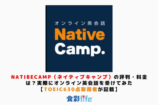 NatibeCamp(ネイティブキャンプ)の評判・料金は?実際にオンライン英会話を受けてみた【TOEIC630点取得者が記載】  アイキャッチ