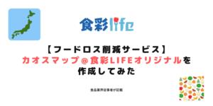 【フードロス削減サービス】 カオスマップ@食彩lifeオリジナルを 作成してみた アイキャッチ