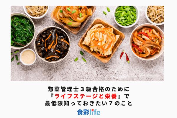 惣菜管理士3級合格のために 『ライフステージと栄養』で 最低限知っておきたい7のこと アイキャッチ