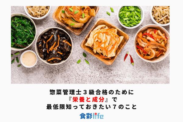 惣菜管理士3級合格のために 『栄養と成分』で 最低限知っておきたい7のこと アイキャッチ