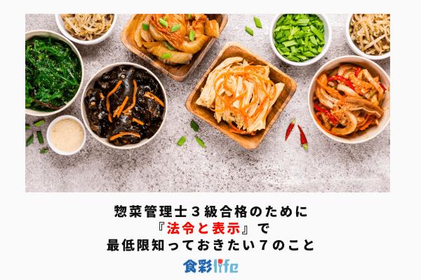 惣菜管理士3級合格のために 『法令と表示』で 最低限知っておきたい7のこと アイキャッチ