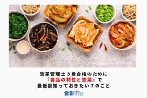 惣菜管理士3級合格のために 『食品の特性と惣菜』で 最低限知っておきたい7のこと アイキャッチ