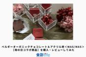 ベルギーオーガニックチョコレート&アクリル枡<masmas>【母の日コラボ商品】を購入・レビューしてみた アイキャッチ