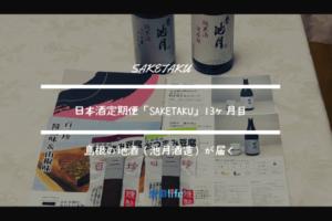 島根の地酒(池月酒造)が届く?saketakuで届いた日本酒2本を分析・堪能してみた。【13回目利用】 アイキャッチ
